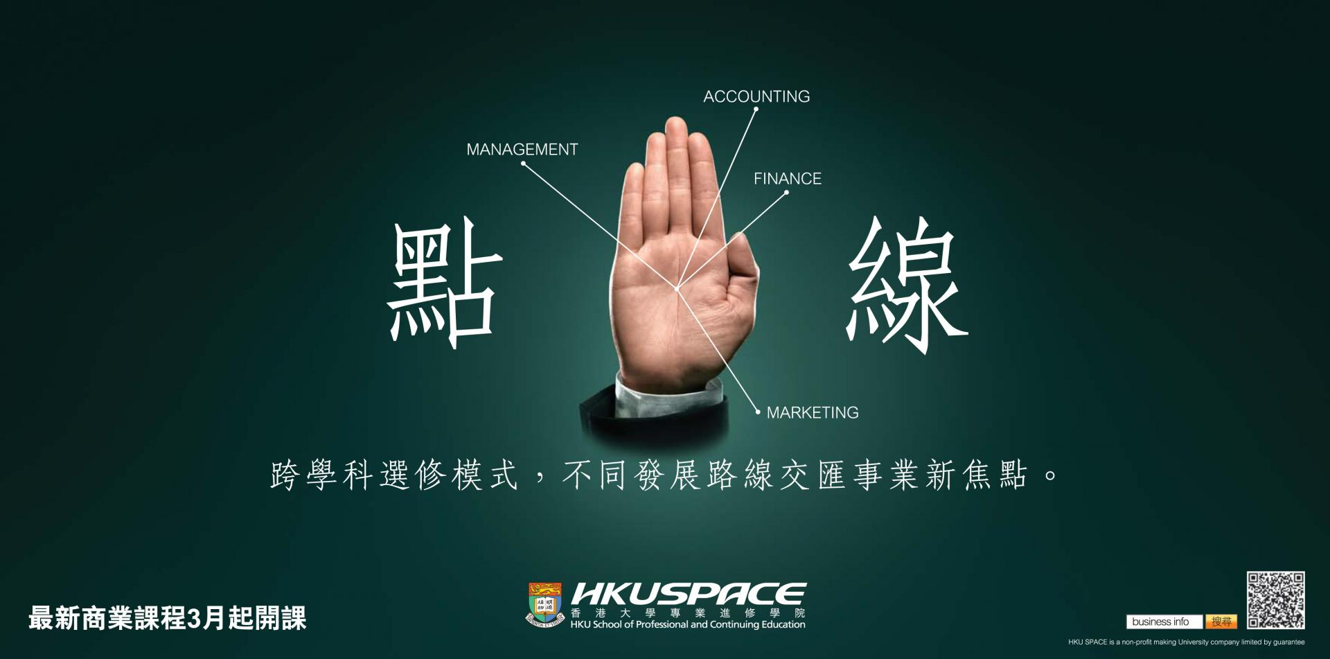 HKU space advertisement